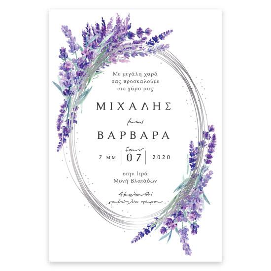 Mirror Lavender - Χρυσοτυπία